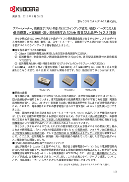 32kHz 音叉型水晶デバイスの新製品(3種類)