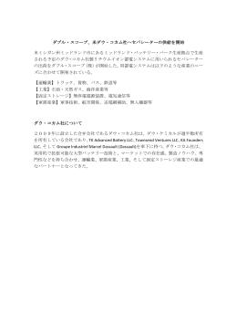 ダウ・コカム社への出荷開始のお知らせ(PDF:69KB)