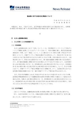 協会員に対する処分及び勧告について 日 本 証 券 業 協 会 本協会は