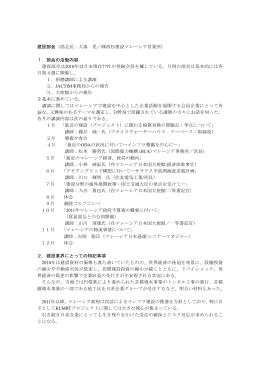 建設部会(部会長:大場 晃/  西松建設マレーシア営業所) 1