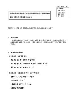 ・馬 場 信 幸 (ばば のぶゆき) ・川 智 晃 (かわさき ちあき) ・村 田 祀 子