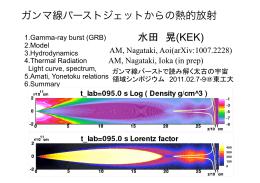 ガンマ線バーストジェットからの熱的放射 水田 晃(KEK)