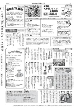 田中 晃 - 西東京市