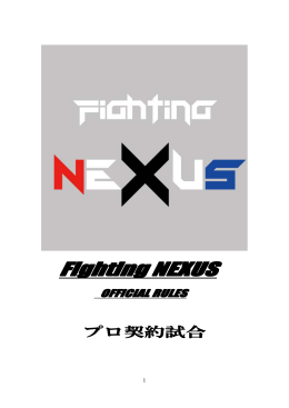 こちら - Fighting Nexus