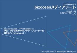 bizoceanメディアシート