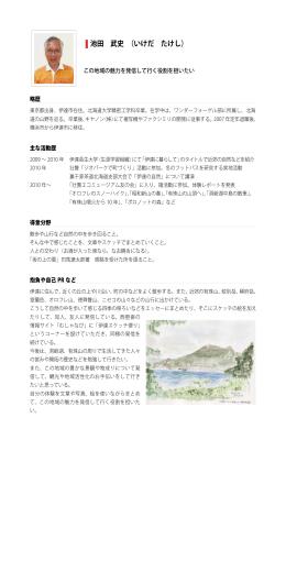 池田 武史 (いけだ たけし)