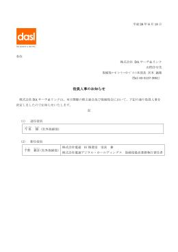 役員人事のお知らせ - DAサーチ&リンク