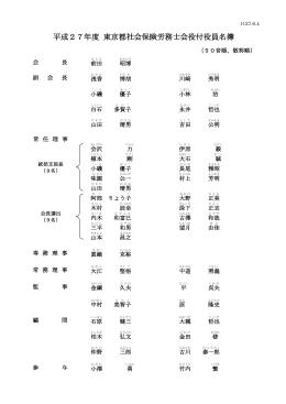 ダウンロード - 東京都社会保険労務士会