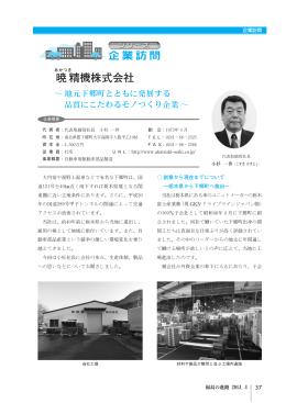 2013年3月-4 暁精機株式会社 ~地元下郷町とともに発展する品質に