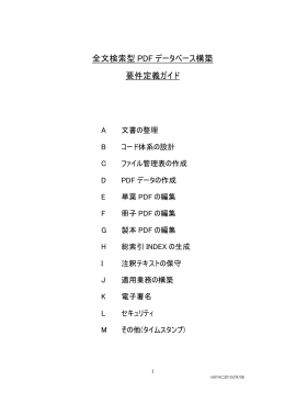 全文検索型 PDFデータ ベース 構築 要件定義ガイド