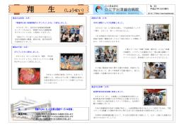 翔生(No32) - 公立宇出津総合病院