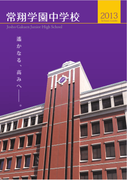 常翔学園中学校 - 中学高校図書館.com