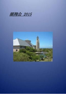 湖翔会 201