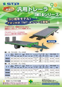 汎用トレーラ,TMT-Aシリーズ カタログ