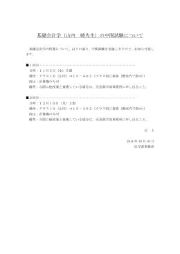基礎会計学(山内 暁先生)の中間試験について