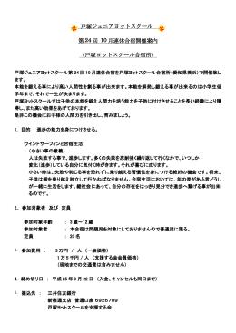 戸塚ヨットスクール合宿所