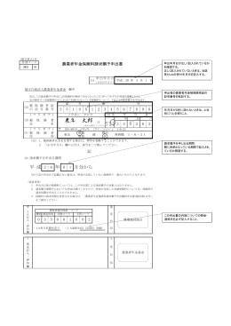 記載例【PDF:126KB】