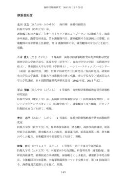 執筆者紹介