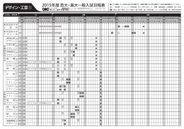 2015年度 芸大・美大一般入試日程表 デザイン・工芸①