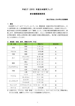 平成 27(2015)年度日本留学フェア 参加機関募集