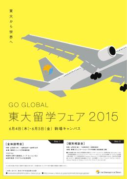 東大留学フェア 2015