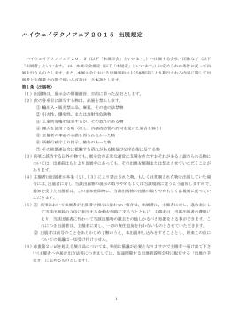 ハイウェイテクノフェア2015 出展規定