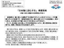 「日本海に沈む夕日」 季節到来(H24.10.25)