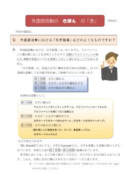 〈外国語活動〉外国語活動の きほんの「き」