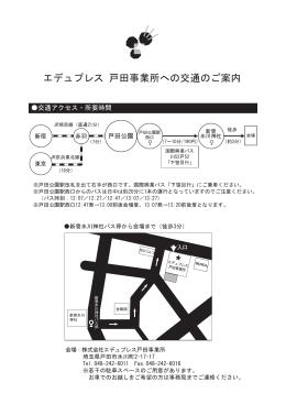 エデュプレス 戸田事業所への交通のご案内