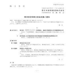 第28回定時株主総会決議ご通知(PDF形式120キロバイト)