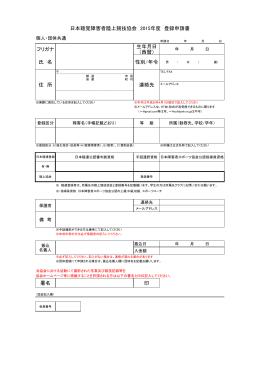 フリガナ 生年月日 (西暦) 氏 名 性別/年令 日本聴覚障害者陸上競技