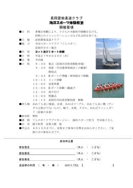 長岡蒼柴柔道クラブ 海洋スポーツ体験教室 開催要項