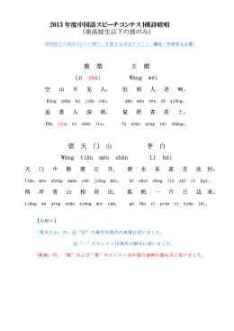 2013 年度中国語スピーチコンテスト漢詩暗唱 (※高校生以下の部のみ
