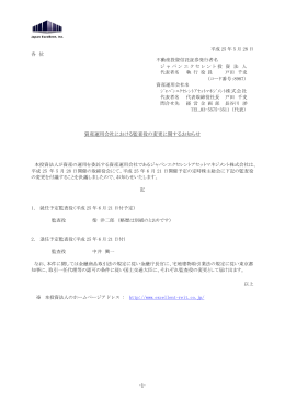 -1- 資産運用会社における監査役の変更に関するお知らせ