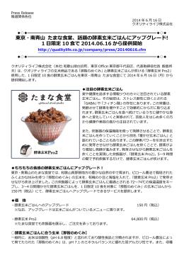 PressRelease_たまな食堂酵素玄米ごはん提供開始_140616
