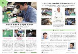 株式会社日本熱電機製作所