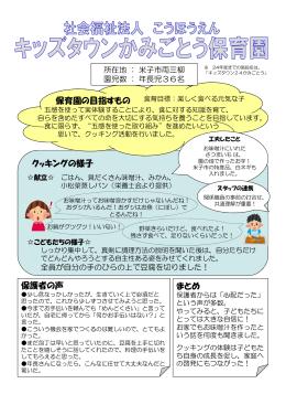取組の様子(PDF1.06MB)