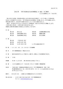 2015 年 「祈りを深めるための研修会」in 仙台 のご案内