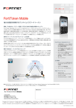 FortiToken Mobile データシート