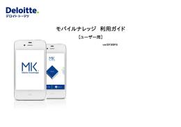 モバイルナレッジ 利用ガイド - トーマツ イノベーション株式会社
