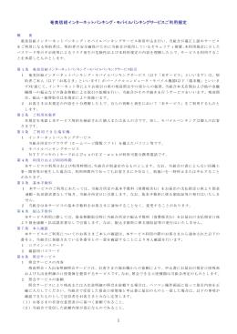 1 奄美信組インターネットバンキング・モバイルバンキング