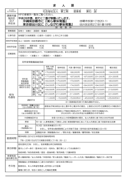 沖縄県那覇市に『美ら夢保育園』 東京都品川区に『しながわ夢