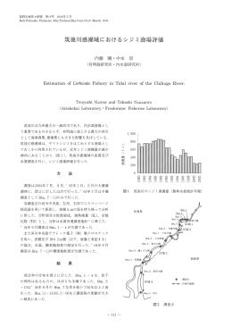 筑後川感潮域におけるシジミ漁場評価