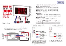 DE-2645-02 取扱説明書