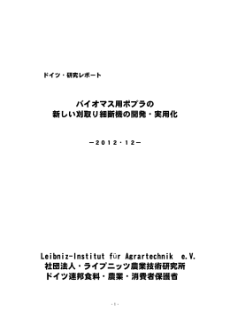 バイオマス用ポプラの 新しい刈取り細断機の開発・実用化 Leibniz