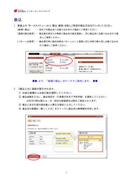 振込・振替サービス (PDF:369KB)
