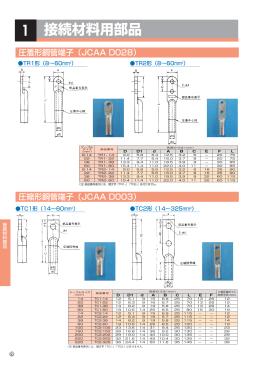 圧着形銅管端子(JCAA D 028)