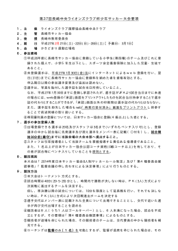 第37回長崎中央ライオンズクラブ杯少年サッカー大会要項