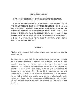 題名及び要旨の日本語訳 「ワクチンにおける自然免疫から獲得免疫反応