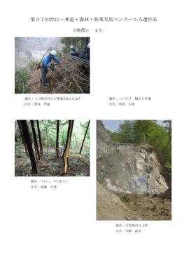第37回治山・林道・森林・林業写真コンクール入選作品